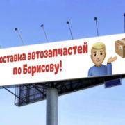 Доставка автозапчастей по Борисову и району