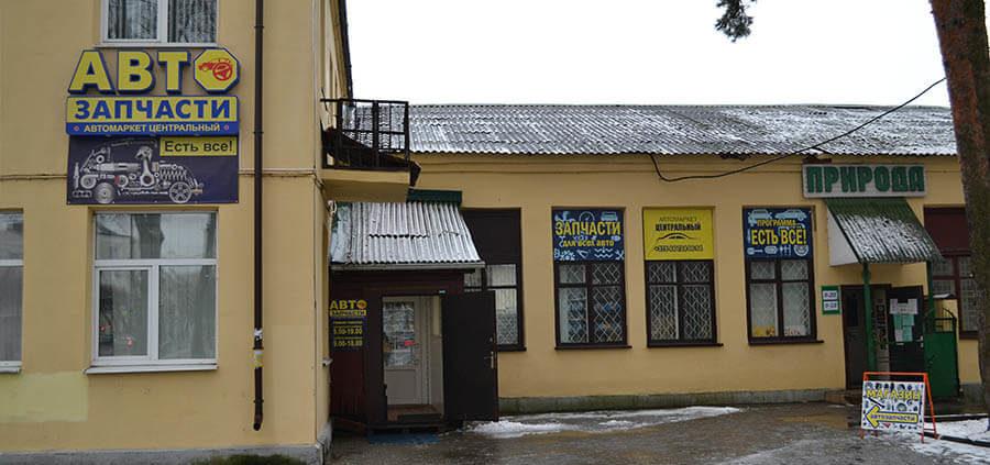 новый магазин автозапчастей в Борисове