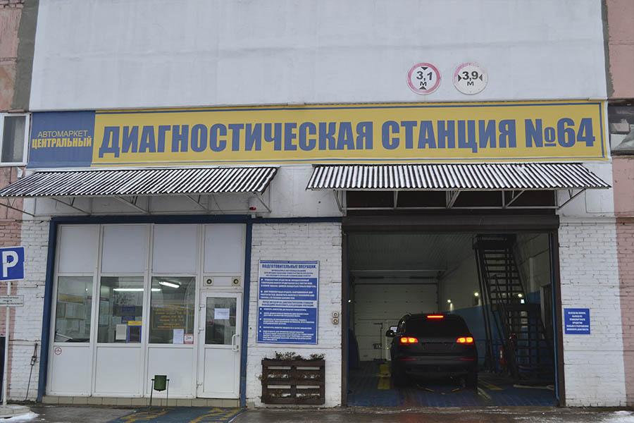 Техосмотр Зеленый городок Автомаркет Центральный ДС24 Борисов