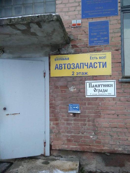 магазин автозапчастей Новолукомль