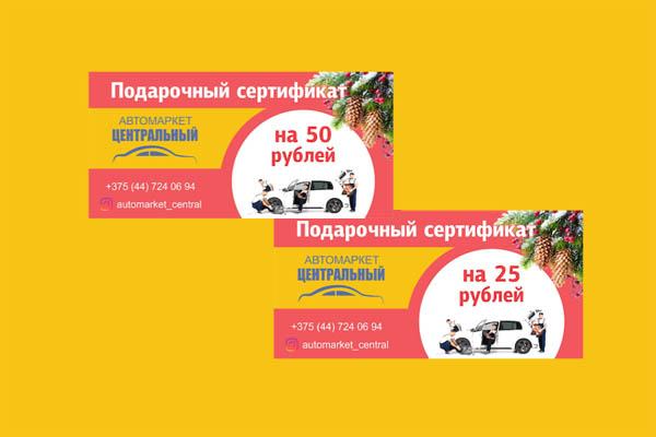 подарочные сертификаты на автозапчасти в автомагазине